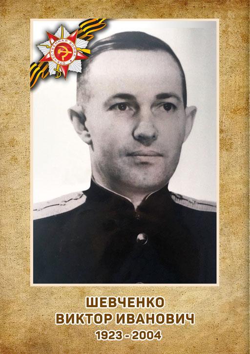 Родственники: Шевченко Виктор
