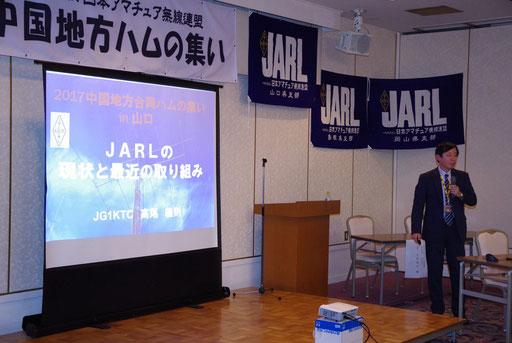 JARLの現状と最近の取り組みについて