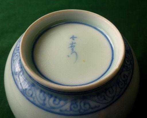湯呑茶碗の裏面サイン