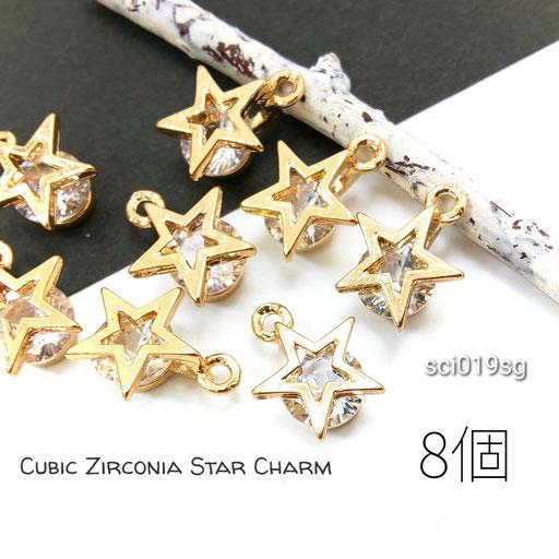チャーム 星 キュービックジルコニアcharm 約11mm 8個 スター 宇宙 cz/ゴールド色/sci019sg