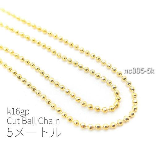 5メートルカット 約1.2mm幅 高品質 面カットボールチェーン k16gp【nc005-5k】