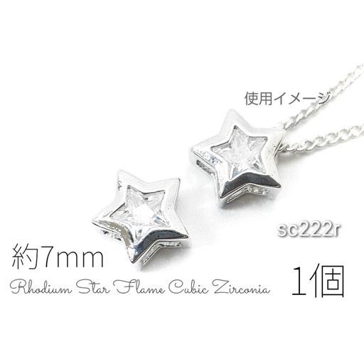 ストーン キュービックジルコニア cz 高品質 スターチャーム 星 極小 7mm 1個/本ロジウム/sc222r