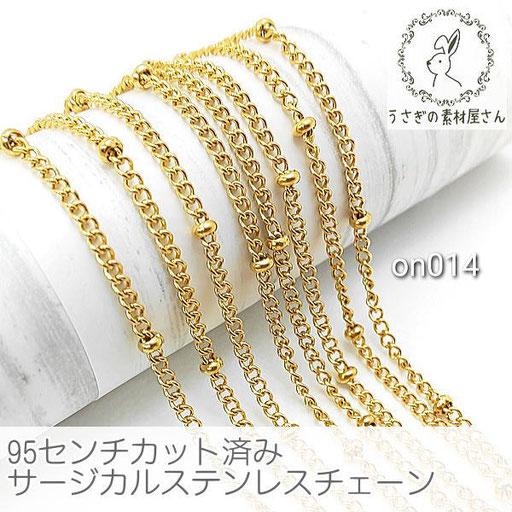 チェーン サージカルステンレス 1.2mm幅カット済み ネックチェーン キヘイ リングボール ゴールド色 約95センチ/on014