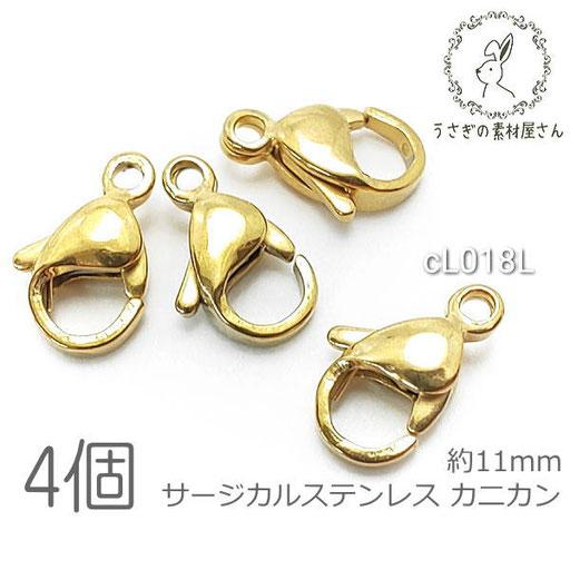 カニカン サージカルステンレス 留め具 11mm ハンドメイド用 リペア 金具 小さい 留め具 ゴールド色 4個/cL018L