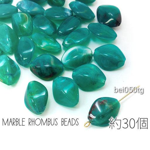 マーブル柄 ビーズ ダイヤ 菱形 約30個 約16.5×13mm 天然石調 アクリルビーズ/ティールグリーン/bei050tg