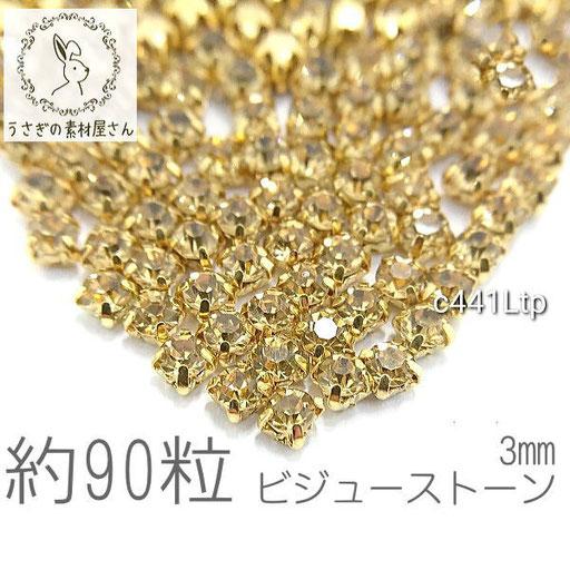 ラインストーン 3mm 縫い付け ガラスストーン ビジュー 石座 約90粒/ライトトパーズ系/c441Ltp