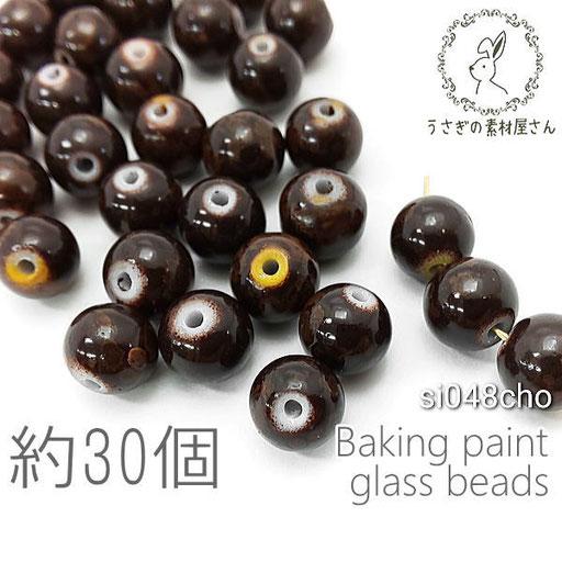 【送料無料】ガラスビーズ 8mm 焼付塗装 陶器デザインビーズ 和風 約30個/チョコレート系/si048cho