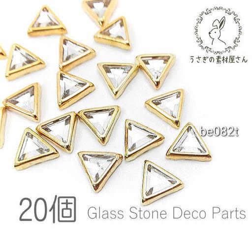 【送料無料】貼り付け 3mm 三角 ゴールド色枠付き ガラスパーツ デコ ネイルに 特価 ミニストーン カボション 20個/be082t