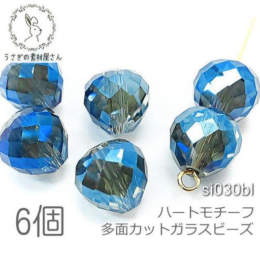 ガラスビーズ 10mm幅 ハート モチーフ サンキャッチャー ファセット カット 多面 電気鍍金 6個/ブルー/si030bl