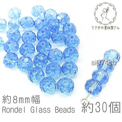 【送料無料】ガラスビーズ ボタンカット 約8mm幅 ロンデル パール光沢 サンキャッチャー 電気メッキ 約30個/コーンフラワーブルー/si074cb