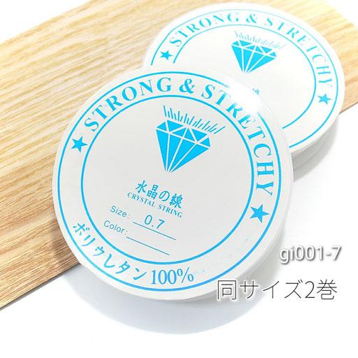 2巻☆0.7mm×7メートル水晶の線☆ストレッチスレッド【gi001-7】
