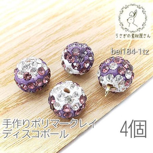 ビーズ ディスコボール 丸ロンデル 約9~10mm 2トーン 樹脂粘土 ハンドメイド 4個/タンザナイト/bei184-1tz