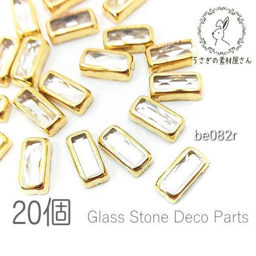 【送料無料】貼り付け 8mm 長方形 ゴールド色枠付き ガラスパーツ 特価 デコ ネイルに ミニストーン カボション 20個/be082r