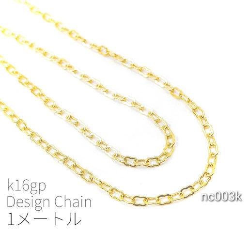 1メートル切り売り 高品質デザインチェーン k16gp【nc003k】