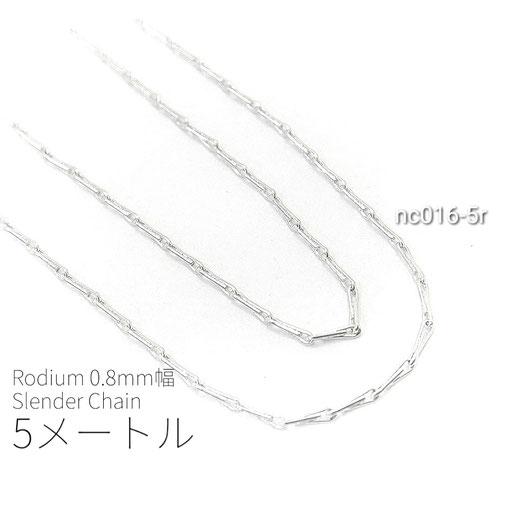 5メートルカット コマ幅約0.8mm 高品質極細華奢チェーン 本ロジウム【nc016-5r】