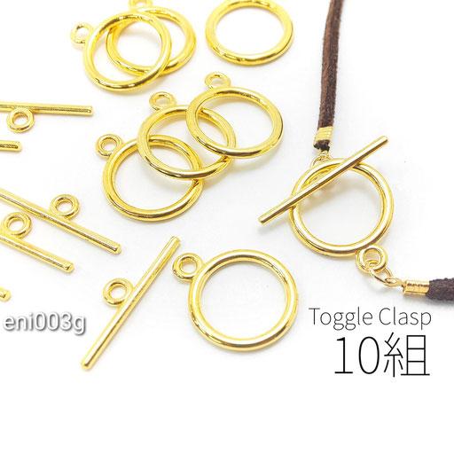 10組 シンプルマンテル*トグル*留め具 ゴールド色【eni003g】