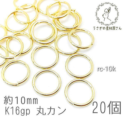 丸カン 10mm 高品質メッキ 接続 金具 韓国製 変色しにくい 20個/K16gp/rc-10k