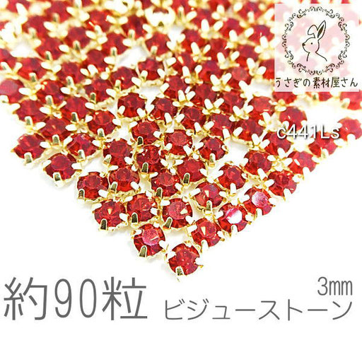 ラインストーン 3mm 縫い付け ガラスストーン ビジュー 石座 約90粒/ライトシャム系/c441Ls
