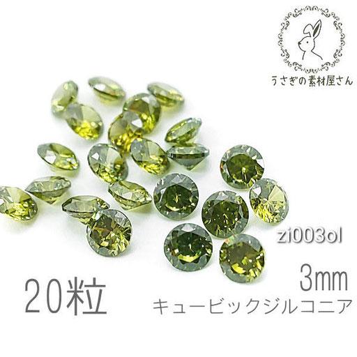 【送料無料】キュービックジルコニア 3mm ルース 極小 グレードA ダイヤカット 高品質 ストーン 20粒/オリーブ系/zi003ol