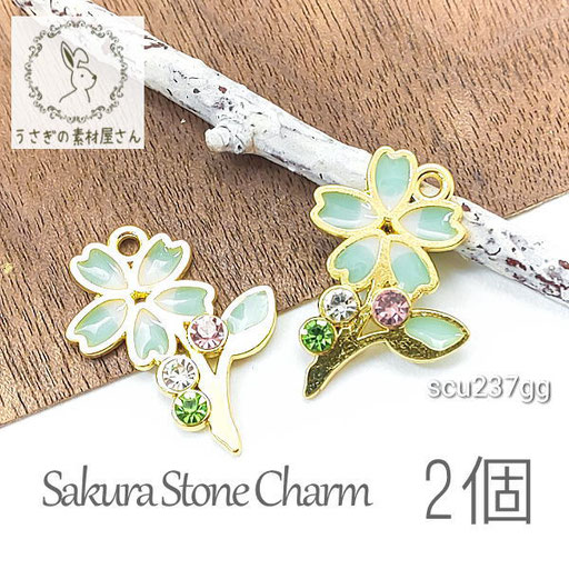 ストーンチャーム 桜 和風 チャーム エナメル カラフル サクラ 春 2個/グラスグリーン/scu237gg