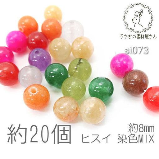 天然石 ビーズ 翡翠 約8mm ヒスイ ジェイド MIXカラー 約20個 ハンドメイド 材料/si073