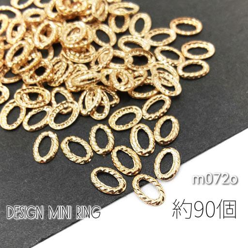 ネイル レジンに メタルリング ミニ 極小 パーツ 90個 銅製/5×3mm オーバル/m072o