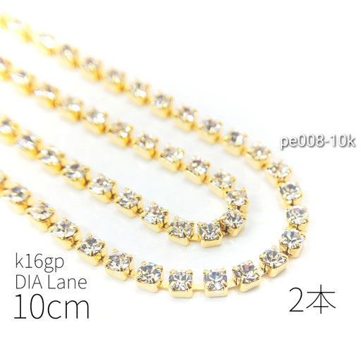 2本 10cm 約2mm幅 クリスタルダイヤレーン 高品質☆k16gp【pe008-10k】