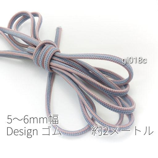約2メートル 約5~6mm幅 編みデザインゴム Cカラー【gi018c】