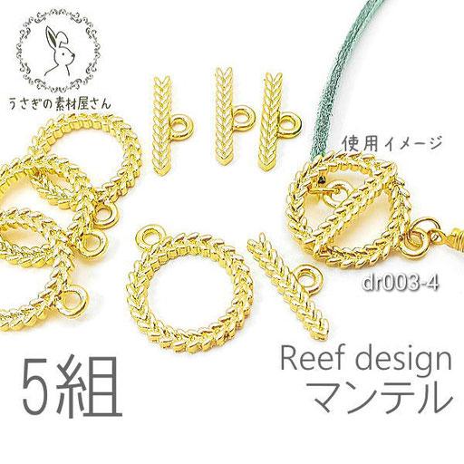 マンテル パーツ リーフ 植物 トグル 留め具 ゴールド色 5組/dr003-4