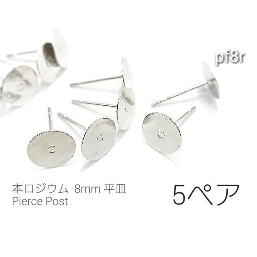 5ペア☆8mm平皿*高品質ピアスポスト☆本ロジウム【pf8r】