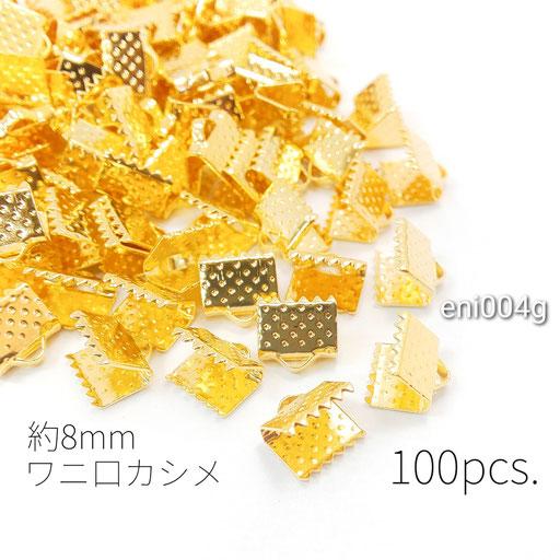 約100個☆約8mm幅 ワニ口カシメ リボンエンドパーツ ゴールド色【eni004g】