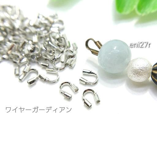 3グラム☆真鍮製*約4.5mm*ワイヤーガーディアン☆ロジウム色【eni27r】