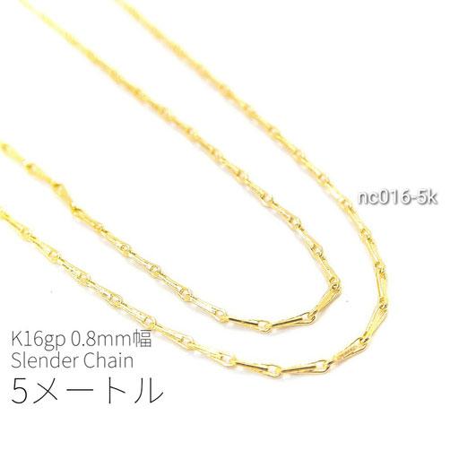 5メートルカット コマ幅約0.8mm 高品質極細華奢チェーン k16gp【nc016-5k】