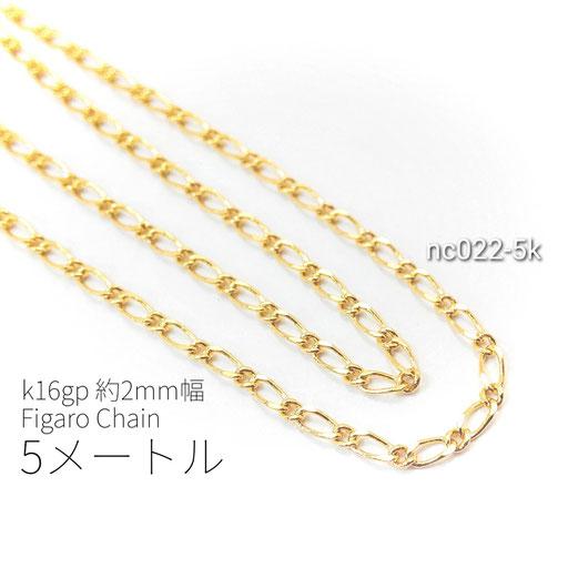 5メートルカット コマ幅約2mm 高品質フィガロチェーン k16gp【nc022-5k】