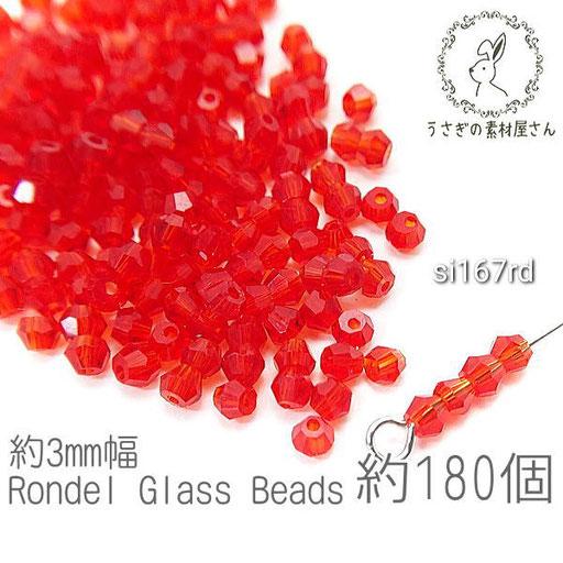 ガラスビーズ ソロバンビーズ 極小 2×3mm 小さい ガラスパーツ 約180個/レッド/si167rd