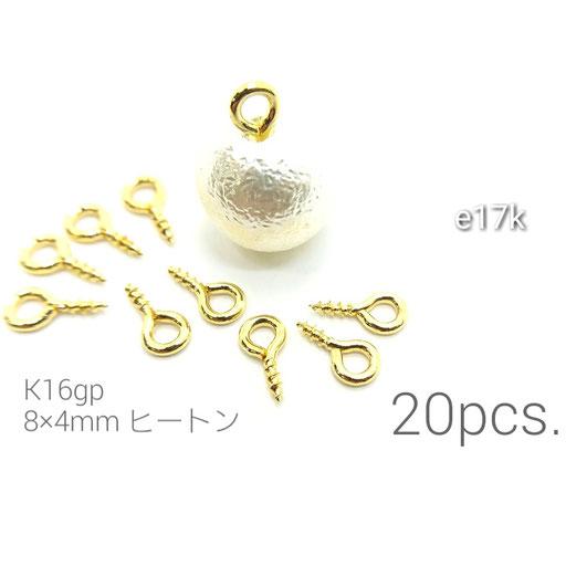 20個☆高品質*約8×4mm-カンネジヒートン☆K16GP【e17k】