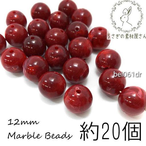 マーブル柄 天然石調 約12mm ビーズ ラウンド 丸 球体 約20個 アクリルビーズ/ダークレッド/bei061dr