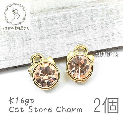 ストーンチャーム 猫 キャット クリスタル 高品質 変色しにくい 韓国製 2個 ライトピーチ/k16gp/c010-1k