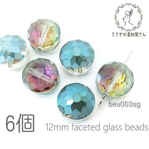 ガラスビーズ 約12mm ファセット カット 多面 平ラウンド 虹鍍金 6個/シーグリーン系/beu003sg