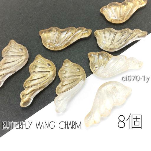 ガラスチャーム 蝶の羽 バタフライ グラデーション パーツ 8個/イエロー系/ci070-1y