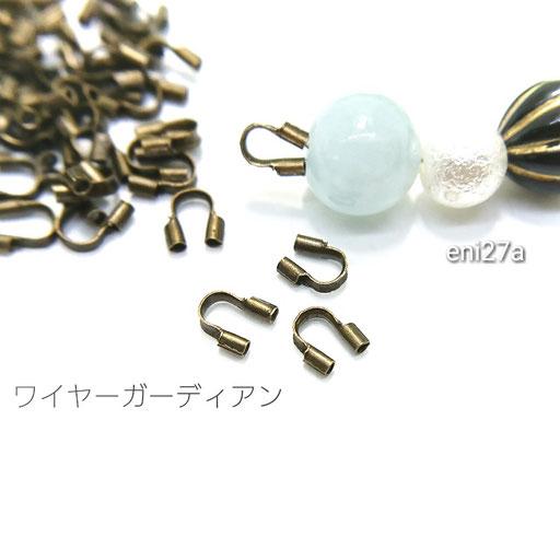 3グラム☆真鍮製*約4.5mm*ワイヤーガーディアン☆金古美【eni27a】