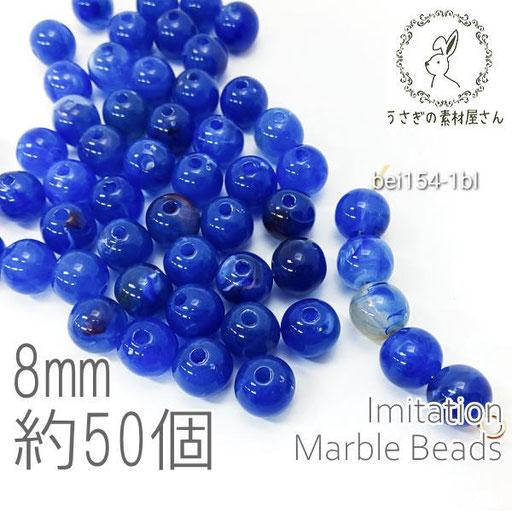 ビーズ アクリルビーズ 8mm ラウンド 球体 マーブル柄 貫通穴 天然石調デザイン 約50個/ブルー/bei154-1bl