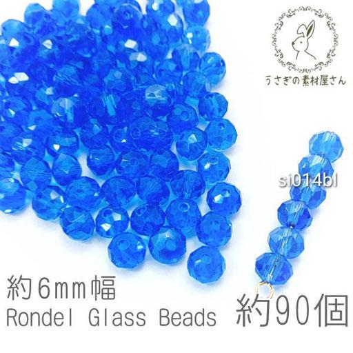ガラスビーズ ボタンカット 約6mm幅 ロンデル パール光沢 サンキャッチャー 電気メッキ 約90個/ブルー/si014bl