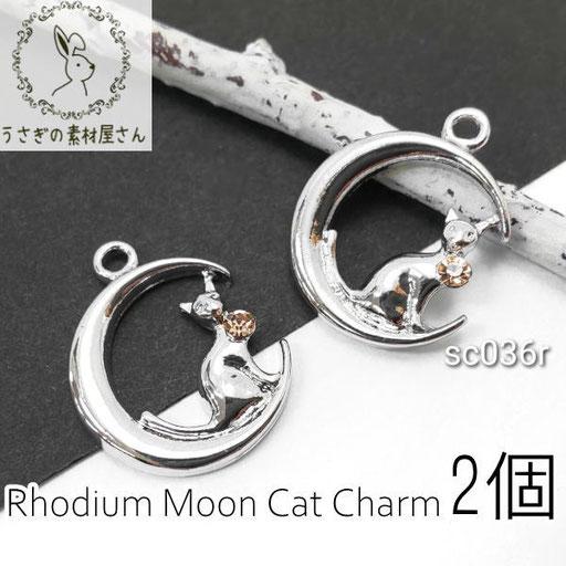 猫 ガラス ストーンチャーム ライトピーチカラー 高品質 三日月 キャットペンダント/本ロジウム/sc036r