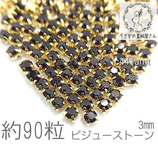 ラインストーン 3mm 縫い付け ガラスストーン ビジュー 石座 約90粒/アメジスト系/c441amt