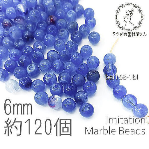 ビーズ アクリルビーズ 6mm ラウンド 球体 マーブル柄 貫通穴 天然石調デザイン 約120個/ブルー/bei168-1bl