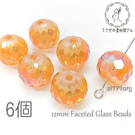 ガラスビーズ 12mm幅 球体 サンキャッチャー ファセット カット 多面 オーロラ電気鍍金 6個/オレンジ系/si171org