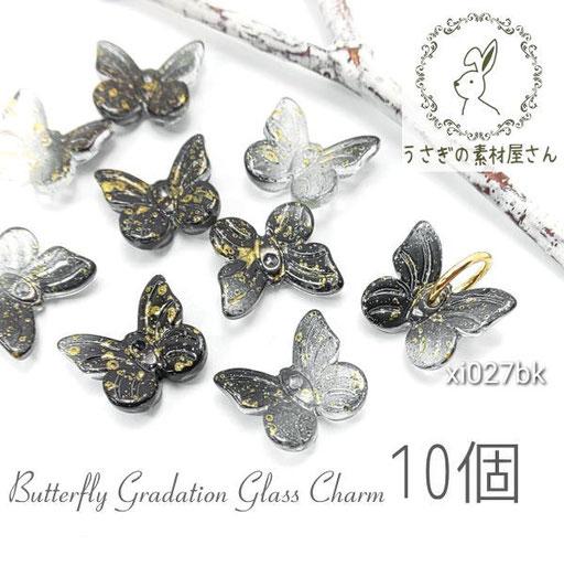 送料無料 チャーム バタフライ グラデーション ガラス ビーズ 蝶々 花座 約10×11mm 10個 ブラック系/xi027bk