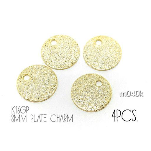 4個 高品質鍍金 約8mm エンボスメタルプレートチャーム ☆k16gp【m040k】