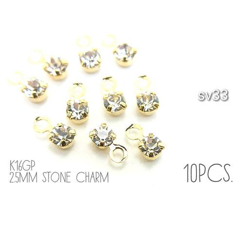 10個☆約2.5mm * 台座高品質鍍金 *チェコクリスタル*チャーム☆k16gp【sv33k】